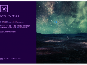 Adobe After Effects CC2019中文免费破解版